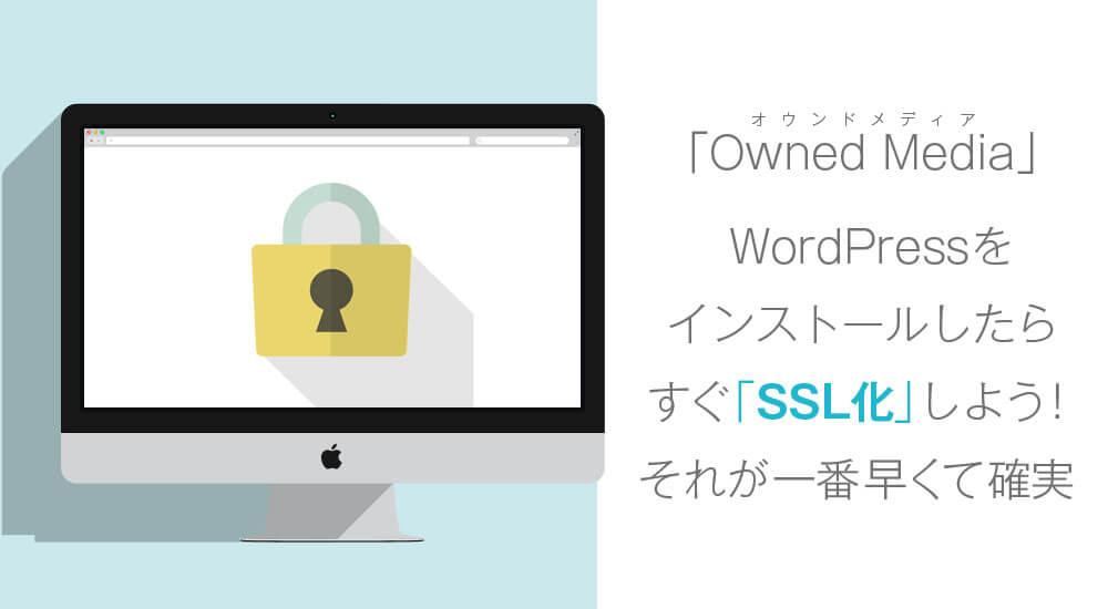 サイトの通信プロトコルをSSL化(https化)する