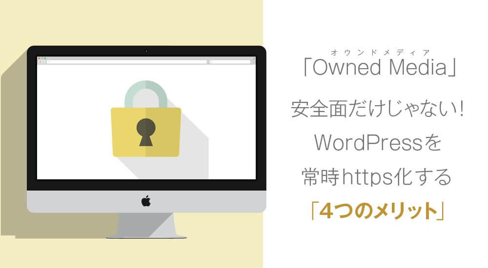 WordPressを常時SSL化(https化)する4つのメリット