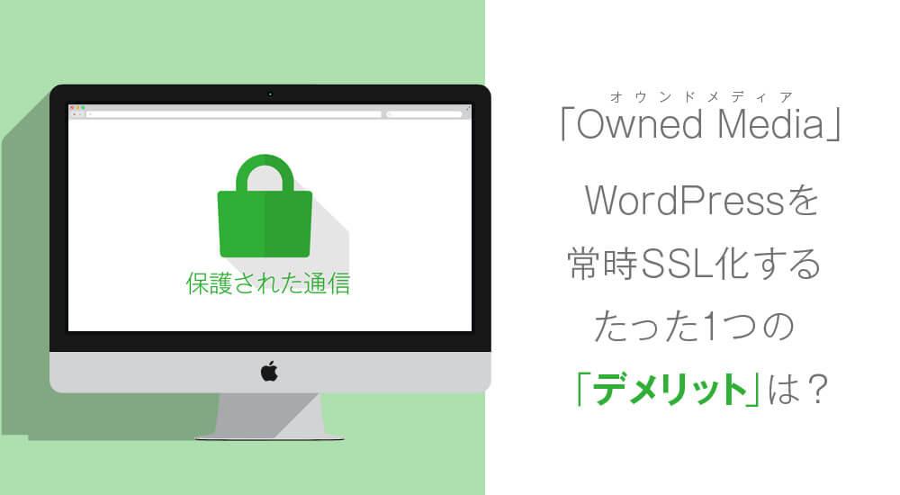 WordPressを常時SSL化(https化)するデメリット