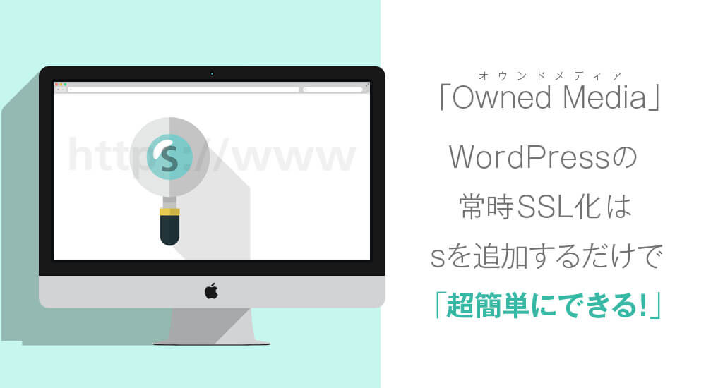 WordPressを常時SSL化(https化)する方法