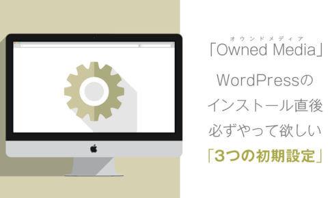 WordPressインストール直後の初期設定とパーマリンク設定