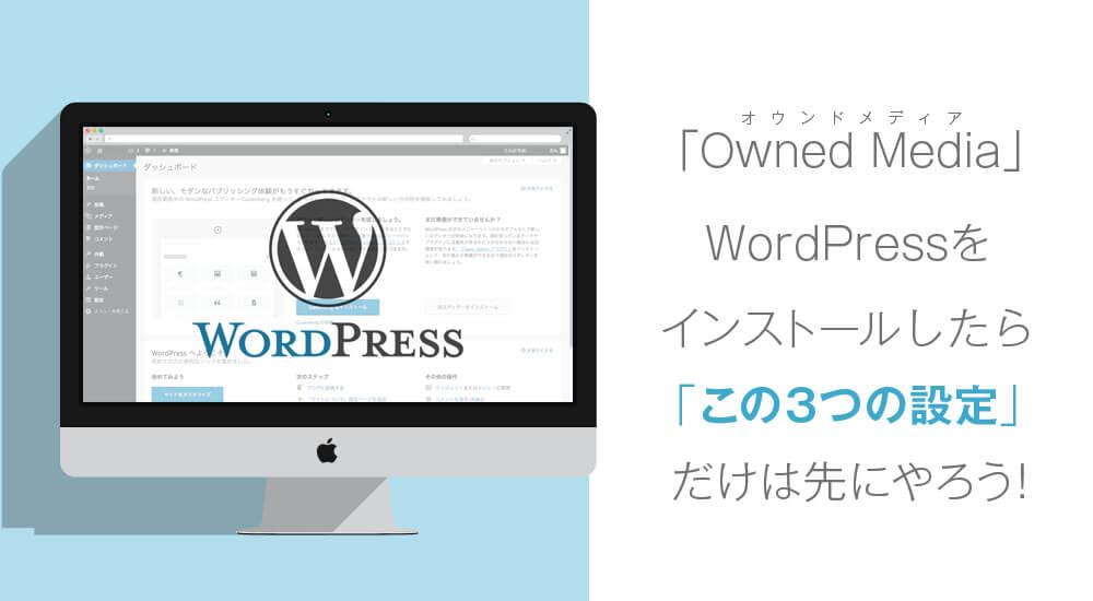 WordPressインストール後にやるべき3つの初期設定