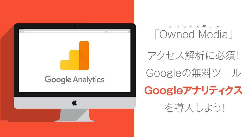 Googleアナリティクスの設定方法と使い方(データの見方)