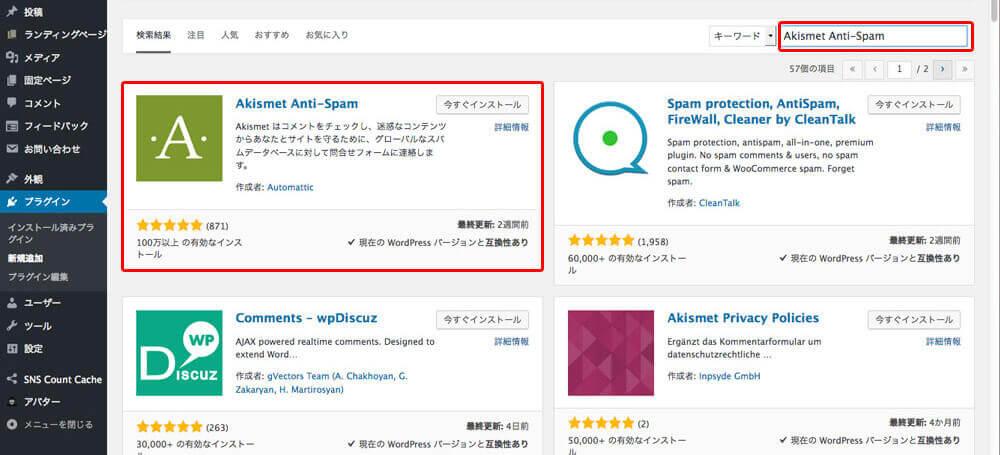 ワードプレスの使い方:プラグイン検索画面