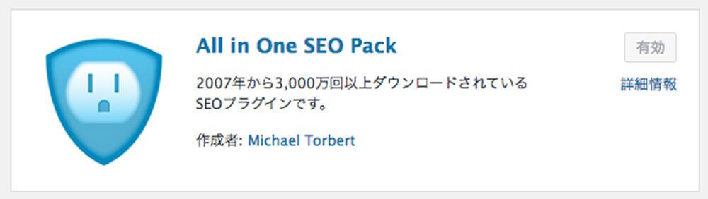 ワードプレスの使い方(おすすめのプラグイン):All In One SEO Pack