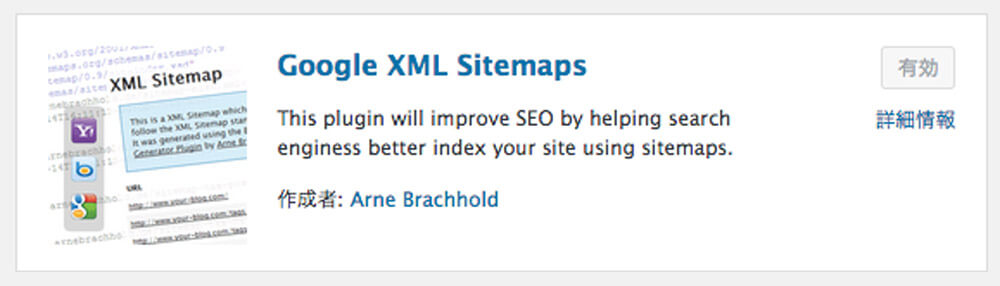 ワードプレスの使い方(おすすめのプラグイン):Google XML Sitemaps