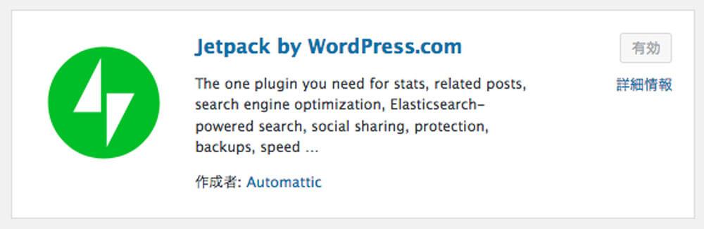ワードプレスの使い方(おすすめのプラグイン):Jetpack by WordPress.com