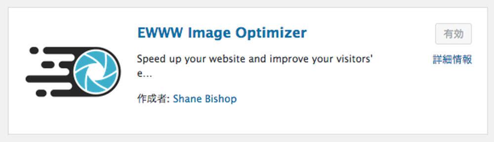 ワードプレスの使い方(おすすめのプラグイン):EWWW Image Optimizer