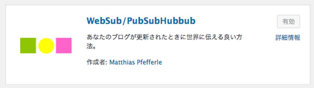 ワードプレスの使い方(おすすめのプラグイン):WebSub/PubSubHubbub