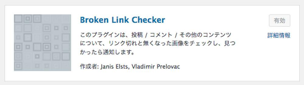 ワードプレスの使い方(おすすめのプラグイン):Broken Link Checker