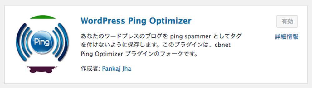 ワードプレスの使い方(おすすめのプラグイン):WordPress Ping Optimizer