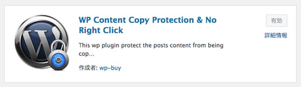 ワードプレスの使い方(おすすめのプラグイン):WP Content Copy Protection & No Right Click