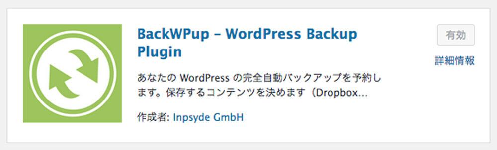 ワードプレスの使い方(おすすめのプラグイン):BackWPup(データバックアップ)