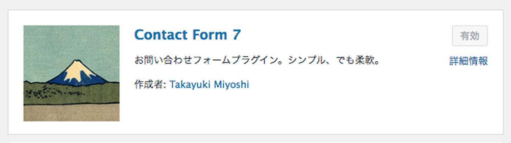 ワードプレスの使い方(便利なプラグイン):Contact Form 7(お問い合わせフォーム)