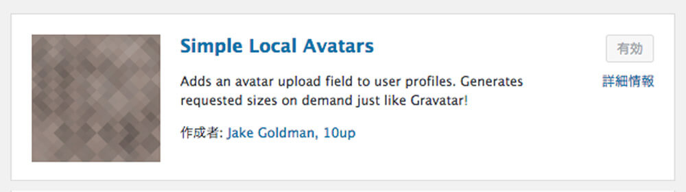 ワードプレスの使い方(便利なプラグイン):Simple Local Avatars(アバター)