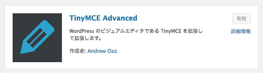 ワードプレスの使い方(便利なプラグイン):TinyMCE Advanced(ビジュアルエディタカスタマイズ)