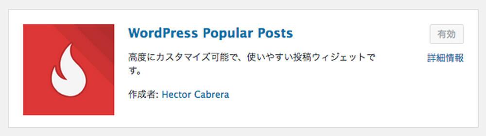ワードプレスの使い方(便利なプラグイン):WordPress Popular Posts(人気記事)