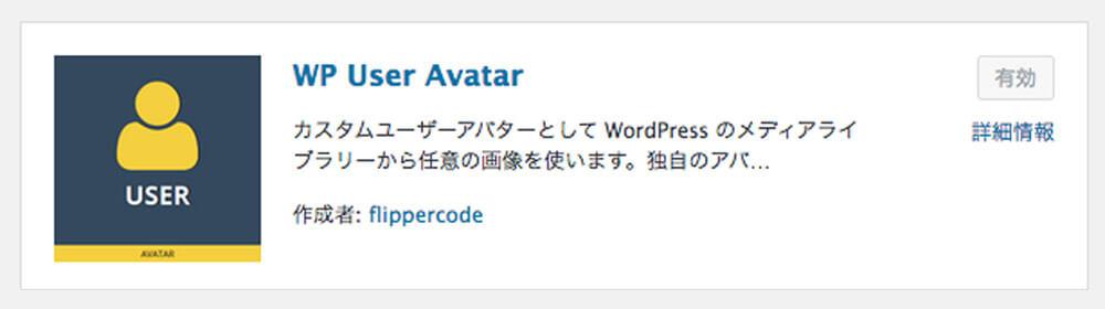 ワードプレスの使い方(便利なプラグイン):WP User Avatar(アバター)