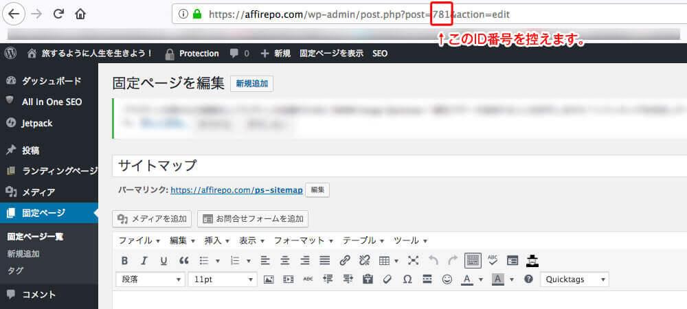 PS Auto Sitemap使い方:固定ページID番号控える