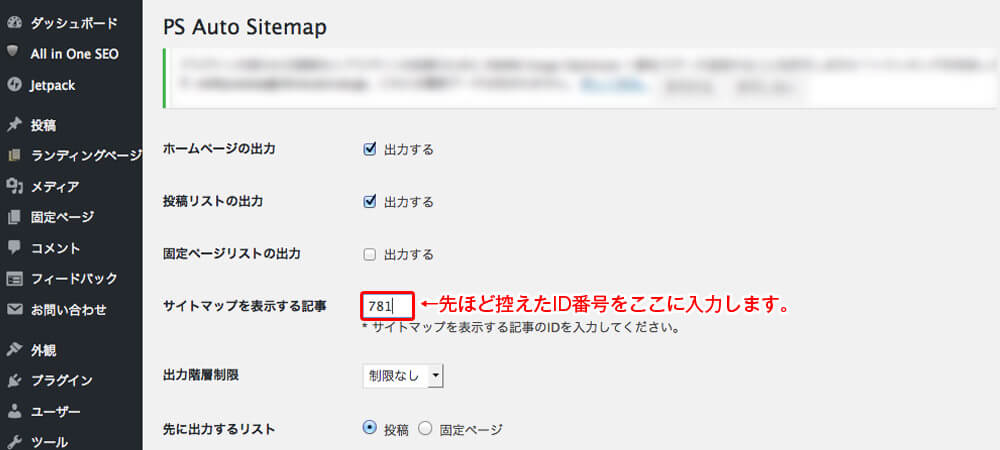 PS Auto Sitemap使い方:PS Auto SitemapにID番号入力