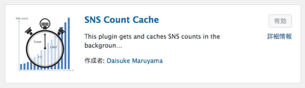 SNS Count Cache