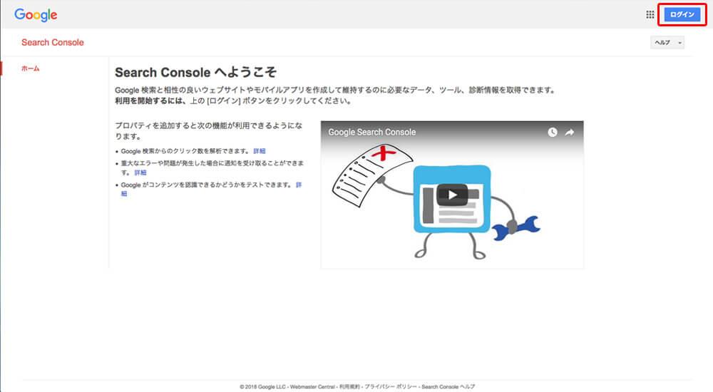 googleサーチコンソールログイン画面