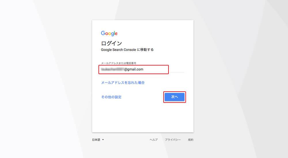 googleアカウントログイン画面