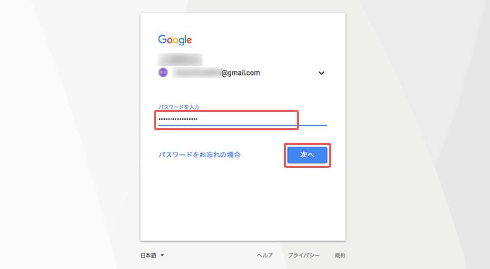 Googleアカウントパスワード入力画面