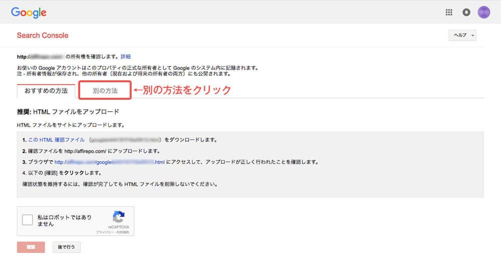 Googleサーチコンソールトップ画面