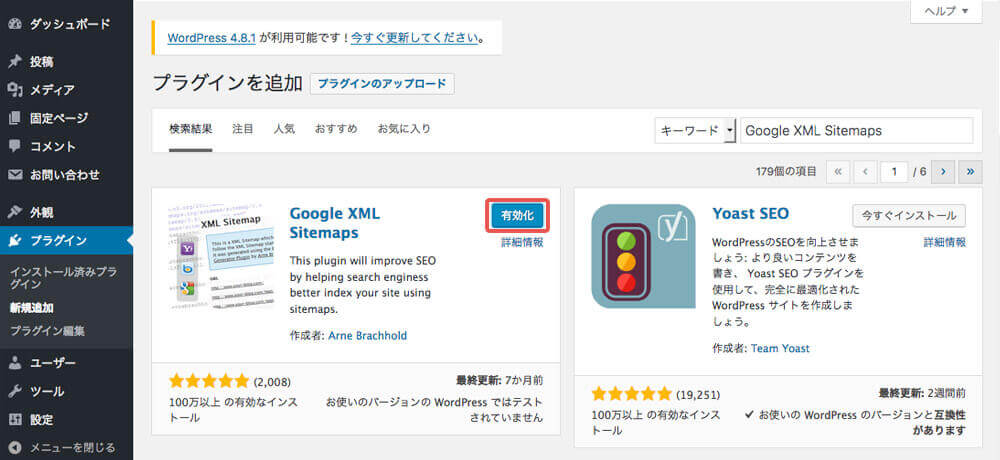 Google XML Sitemaps有効化