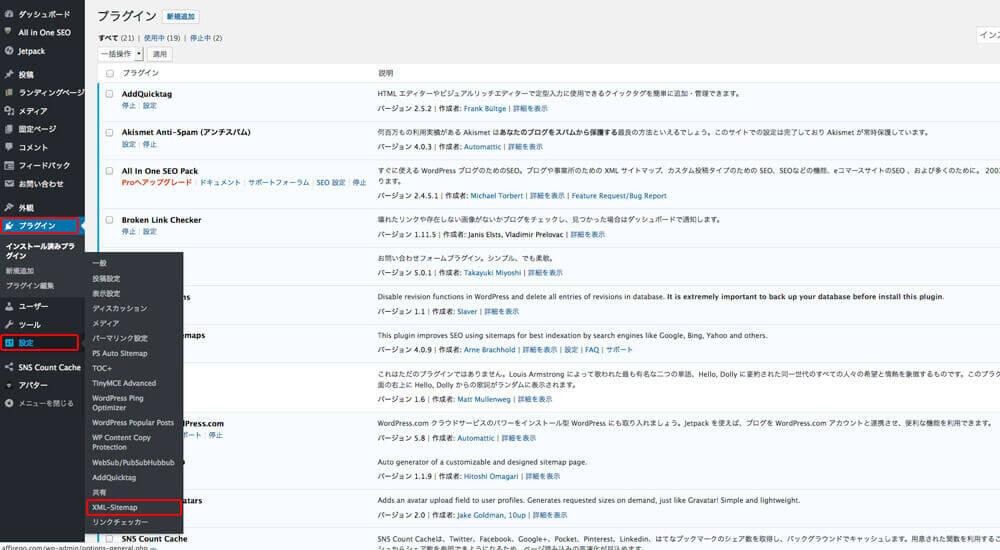 XML-Sitemap設定