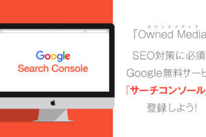 Googleサーチコンソールの登録とサイトマップの送信方法を図解で解説!