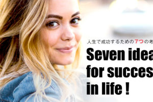 人生で成功するための7つの考え方