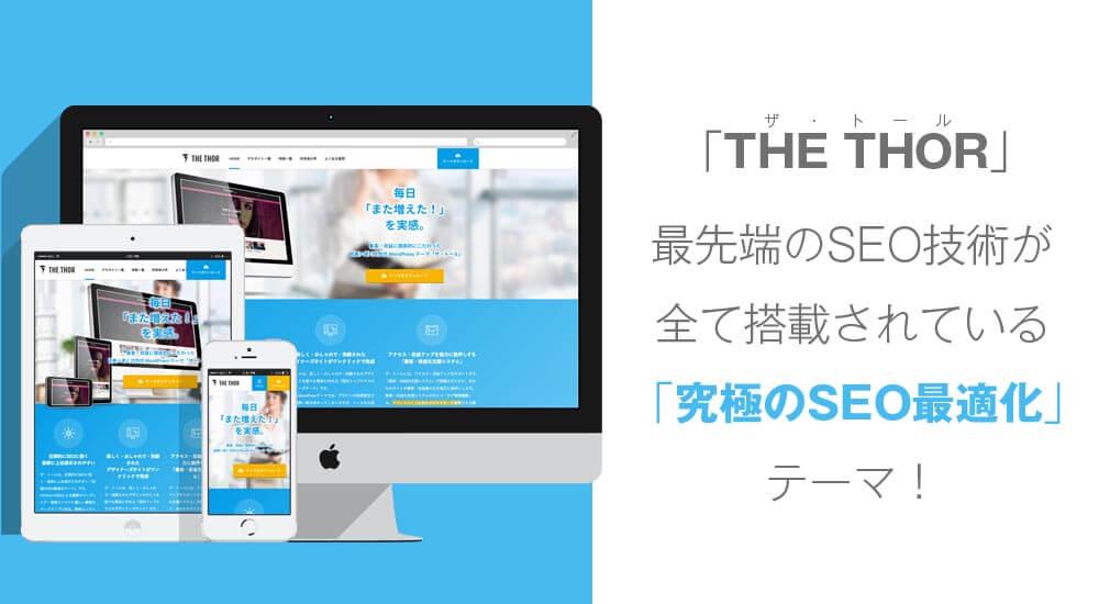 【有料テーマ】THE THOR(ザ・トール)