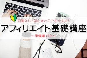 アフィリエイトの基礎講座〜準備編〈1〉〜
