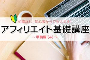アフィリエイト基礎講座〜準備編〈4〉〜