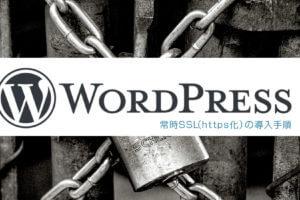 WordPress常時SSL化の導入手順