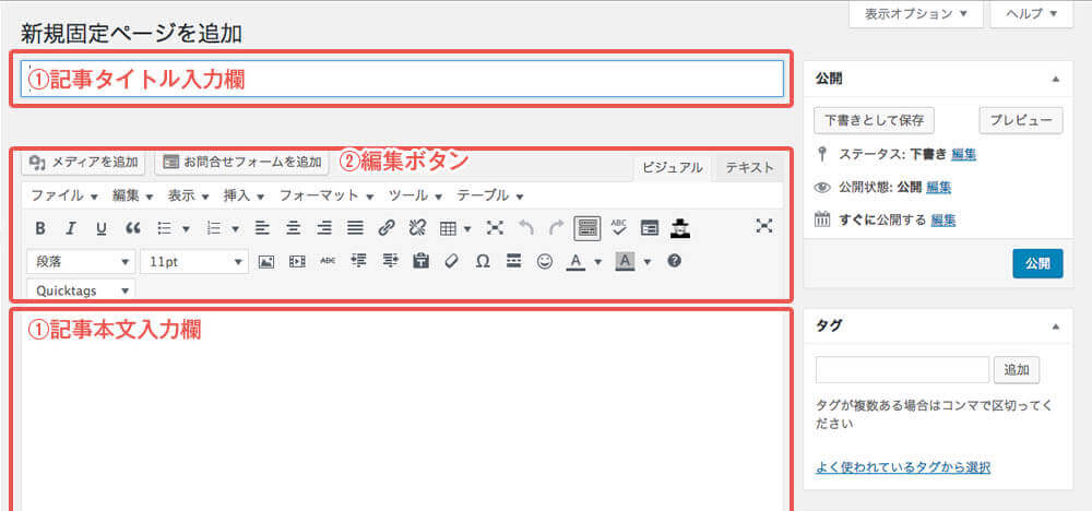 新規固定ページ作成画面