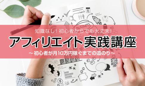 アフィリエイト実践講座〜10万稼ぐまでの道のり〜