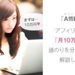 脱サラのためのアフィリエイト実践講座〜月10万円稼ぐ道のり〜