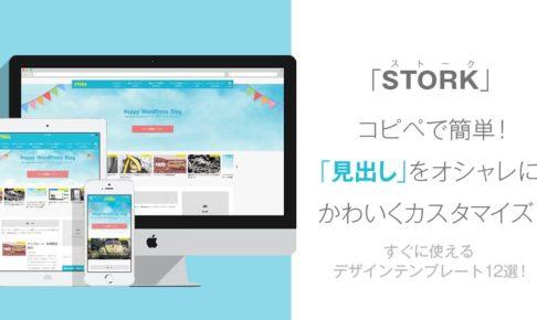 【コピペだけ!】STORK(ストーク)の見出しをオシャレにカスタマイズ!