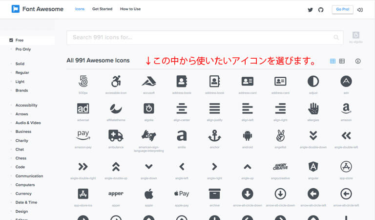 Font Awesomeアイコン一覧