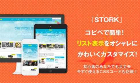 【コピペだけ!】STORK(ストーク)のリスト表示をオシャレにカスタマイズ!