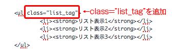 class指定したリストコード
