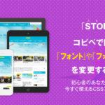 【コピペだけ!】STORK(ストーク)のフォントを変更する方法!