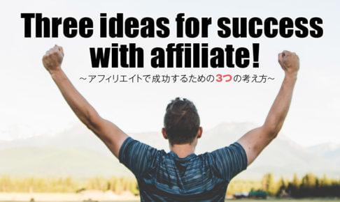 アフィリエイトはこれができなきゃ稼げない!成功するための3つの考え方