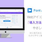 【必見!】Font Awesome(Webアイコンフォント)の使い方をやさしく解説!