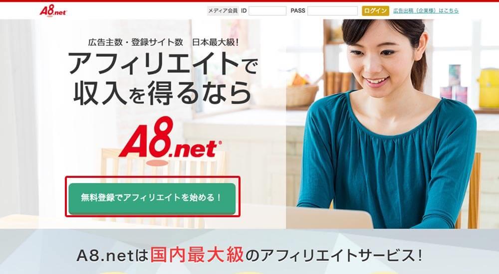 a8.netトップページ