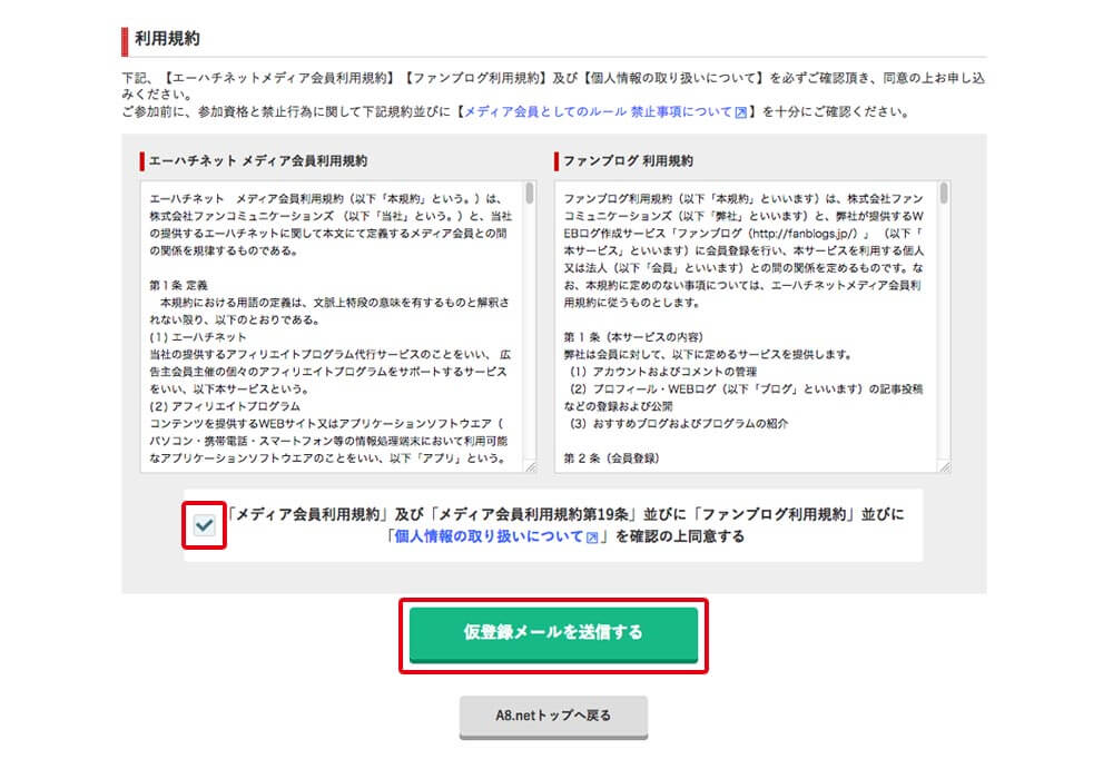 A8.net利用規約に同意