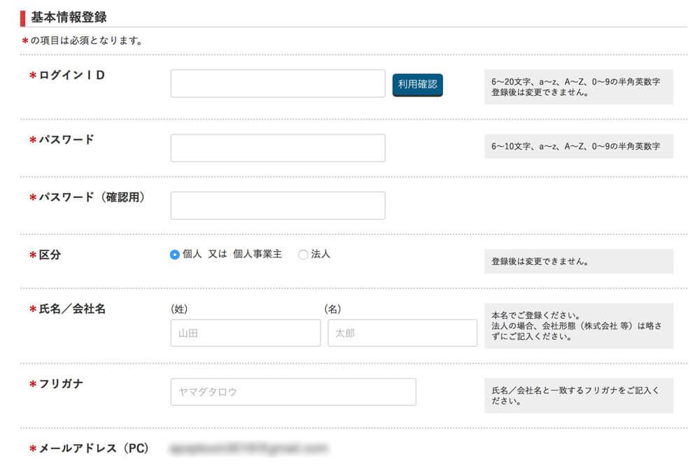 A8.net会員情報入力